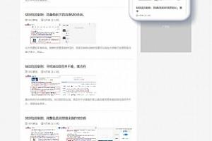 SEO教程资讯dedecms网站响应式自适应手机端