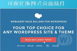 WPBakery Page Builder中文汉化版wordpress生成编辑器插件
