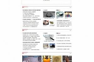 帝国CMS 仿东方头条网程序源码新闻资讯网站模板带采集数据手机版