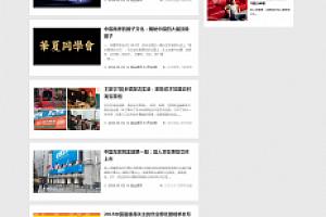 帝国cms自适应文章新闻博客模板响应式手机网站主题html5整站源码