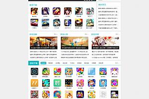 帝国cms仿鳄鱼下载站源码游戏下载资讯软件下载安卓软件带手机站