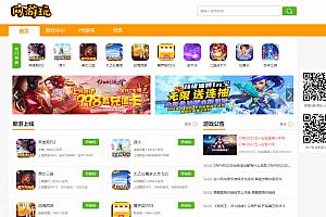 仿《网游玩》eyou网站源码 游戏下载站模板 网站模板,游戏模板