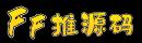 FF推源码网 - 网站模板源码下载_免费网站源码基地