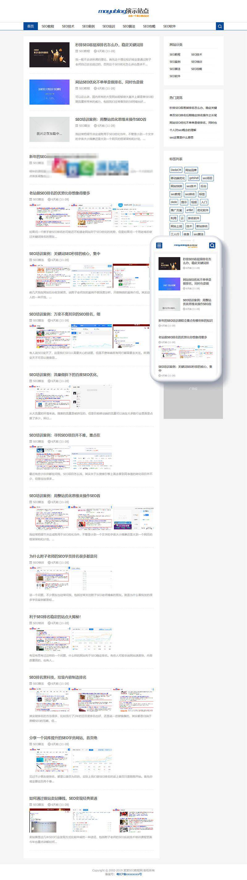 SEO教程资讯dedecms网站响应式自适应手机端插图