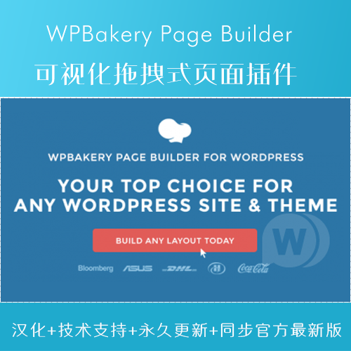 WPBakery Page Builder中文汉化版wordpress生成编辑器插件插图