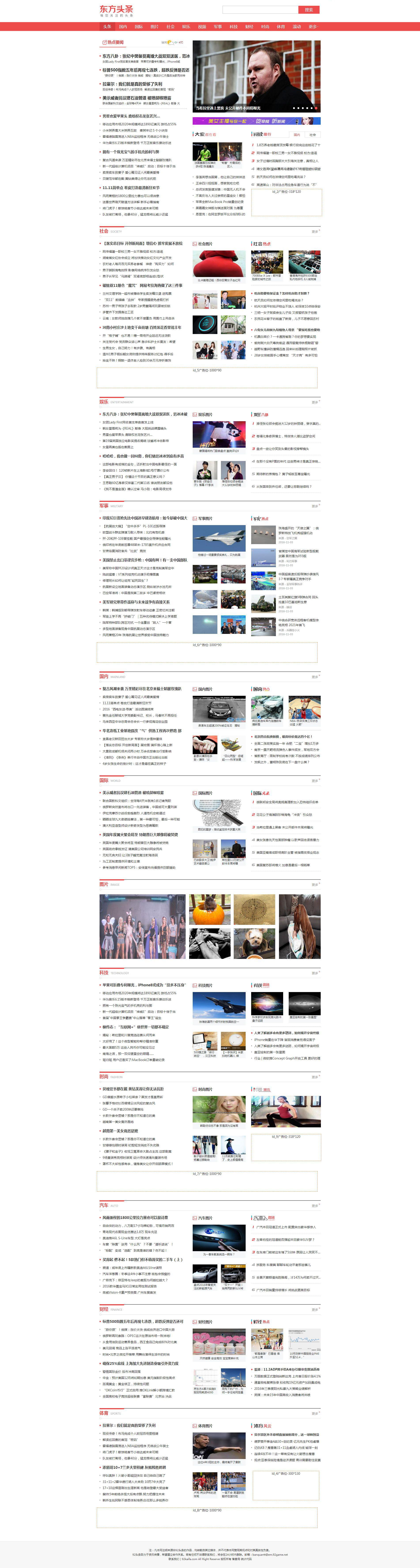 帝国CMS 仿东方头条网程序源码新闻资讯网站模板带采集数据手机版插图