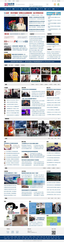 爱虎网地方新闻门户新闻资讯帝国cms程序模板插图