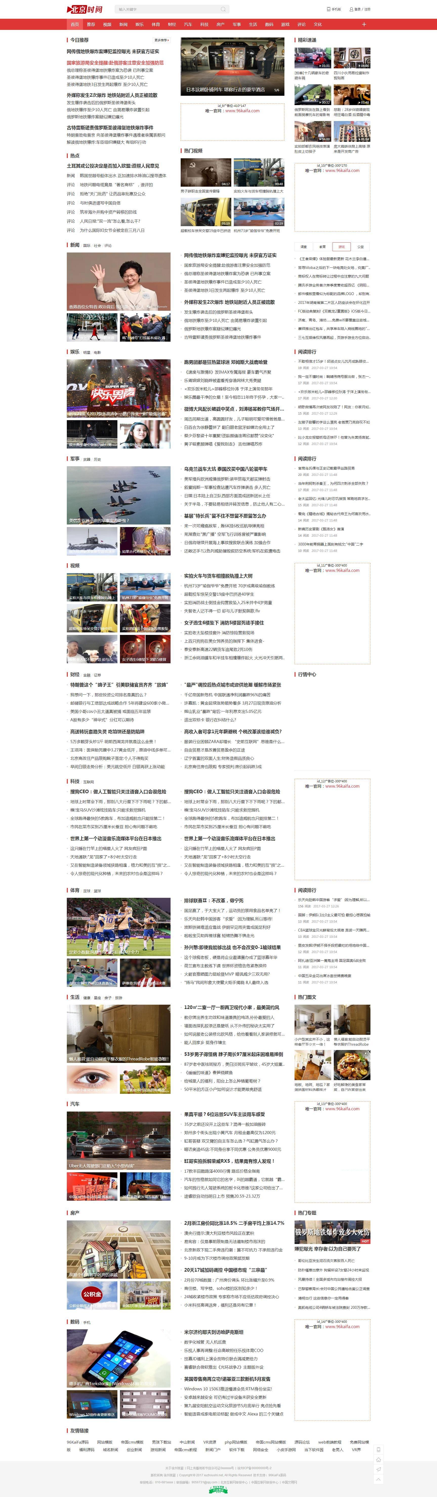 帝国cms仿北京时间新闻源码头条资讯门户模版会员中心可投稿采集插图