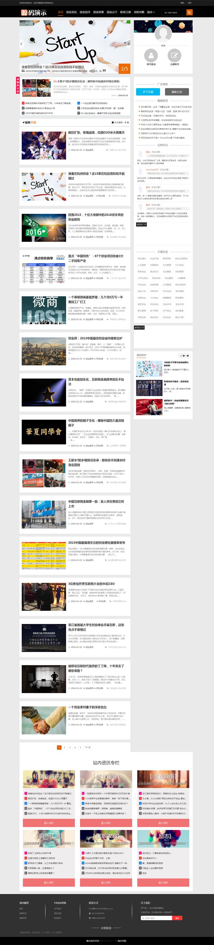 帝国cms自适应文章新闻博客模板响应式手机网站主题html5整站源码插图