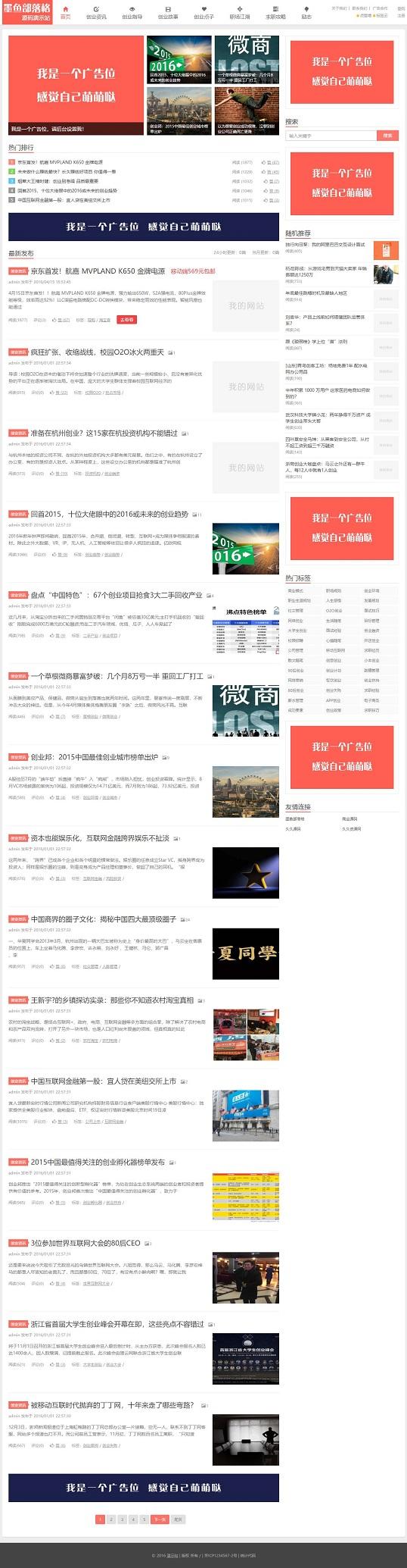 帝国CMS7.5自适应响应式整站源码淘宝客导购博客文章H5手机模板插图
