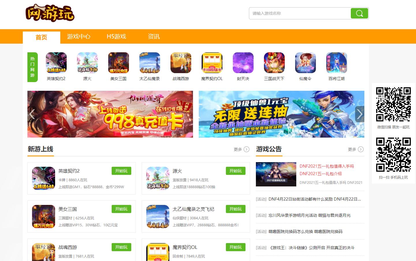 仿《网游玩》eyou网站源码 游戏下载站模板 网站模板,游戏模板插图
